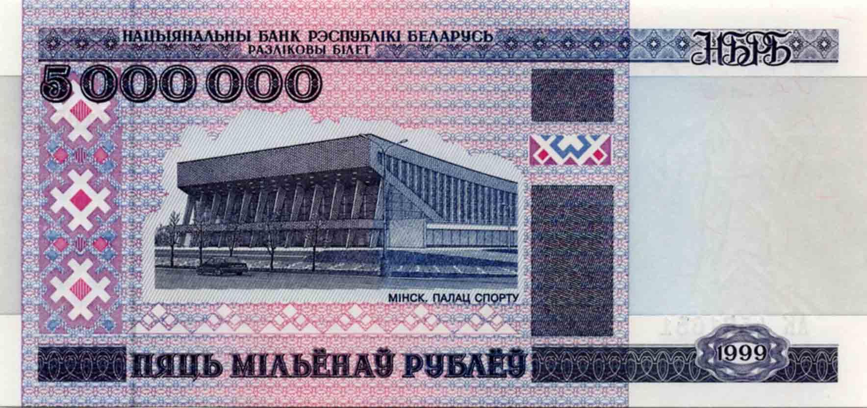 миллион российских денег это сколько белорусских гороскопы