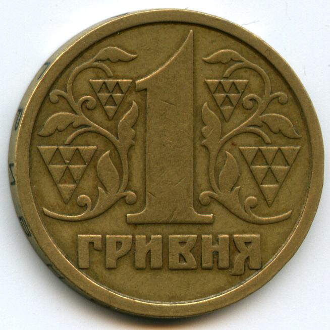 Украина 50 копеек 1994 год